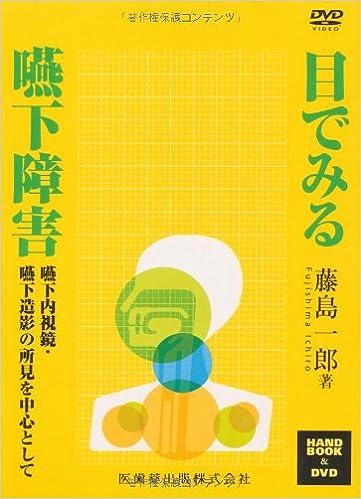 Book's Cover of 目でみる嚥下障害(DVD付)嚥下内視鏡・嚥下造影の所見を中心として (日本語) 単行本(ソフトカバー) – 2006/9/1