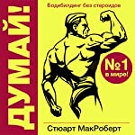 Think!: Bodybuilding Without Steroids [Russian Edition] | Stuart McRobert