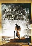 Letters From Iwo Jima [Import belge]