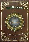 Image of Tajweed Qur'an (Juz' Amma, Obvious Edition) (Arabic) (Arabic Edition)