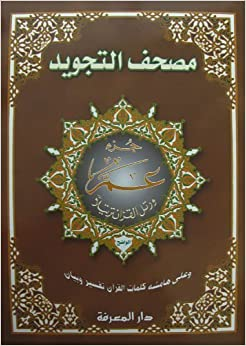 Tajweed Qur'an (Juz' Amma, Obvious Edition) (Arabic) (Arabic Edition)