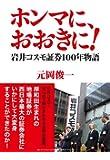 ホンマに、おおきに! ―――岩井コスモ証券100年物語