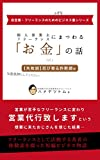 The story of money concerning personal business owner2 (Japanese Edition)