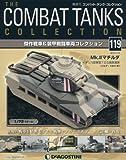 コンバットタンクコレクション 119号 (Mk.IIマチルダ イギリス陸軍第7王立戦車連隊 リビア・1941年) [分冊百科] (戦車付) (コンバット・タンク・コレクション)