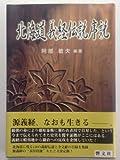Hokkaido Yoshitsune legend Introduction (2002) ISBN: 4877990089 [Japanese Import]
