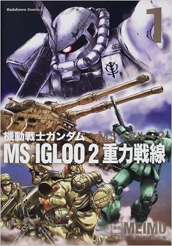 機動戦士ガンダム MS IGLOO 2 重...