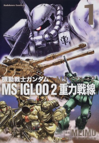 Mobile Suit Gundam MS IGLOO 2 Gravity Front (1) (Kadokawa Comics Ace 39-20) (2009) ISBN: 4047152358 [Japanese Import]