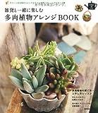 SENCE UP LIFEシリーズ 雑貨と一緒に楽しむ多肉植物アレンジ BOOK (SENSE UP LIFEシリーズ)