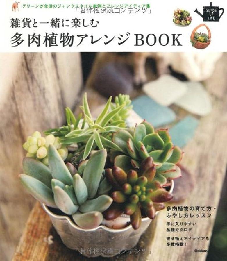 ゲーム慣れているトチの実の木はじめての野菜づくり―家庭菜園で楽しむ (主婦の友新実用BOOKS)