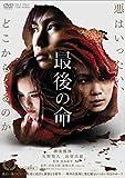 Japanese Movie - Saigo No Inochi [Japan DVD] DSZD-8126