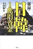 「秘録・日韓1兆円資金」小倉 和夫