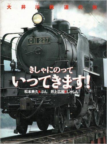 きしゃにのっていってきます!―大井川鉄道の旅 (のりものえほん)