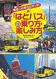 「はとバス」の乗り方・楽しみ方 (PHP文庫)