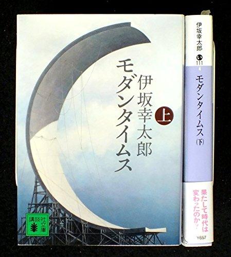 モダンタイムス 上下巻セット (講談社文庫)