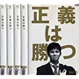 正義は勝つ [レンタル落ち] (全5巻) [マーケットプレイス DVDセット商品]