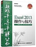 疑难千寻千解丛书:Excel 2013操作与技巧