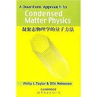 凝聚态物理学的量子方法