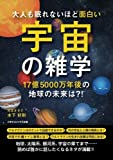 大人も眠れないほど面白い宇宙の雑学~17億5000万年後の地球の未来は?! ~