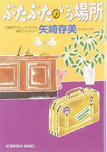 ぶたぶたのいる場所 (光文社文庫)