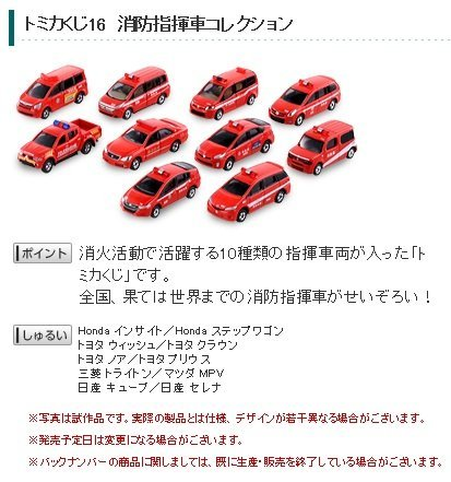 Honda ステップワゴン トミカくじ16 消防指揮車コレクション 「トミカ」
