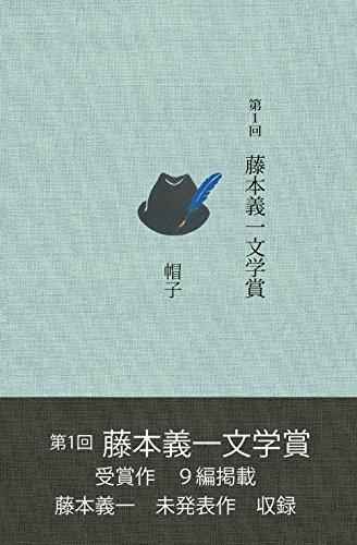 第一回 藤本義一文学賞