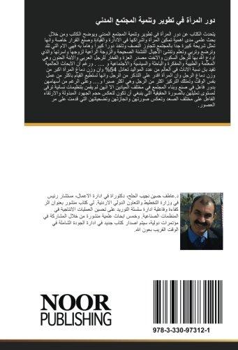 دور المرأة في تطوير وتنمية المجتمع المدني (Arabic Edition)