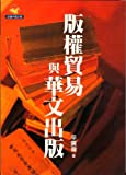 img - for Ban Quan Mao Yi Yu Hua Wen Chu Ban (Chinese Edition) book / textbook / text book