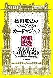 松田道弘のマニアック・カードマジック
