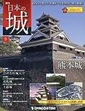 日本の城 改訂版 9号 (熊本城) [分冊百科]