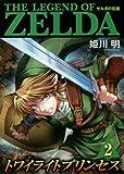 ゼルダの伝説 トワイライトプリンセス 2 (てんとう虫コミックススペシャル)