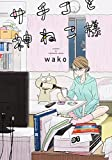 サチコと神ねこ様 (B's-LOG COMICS)