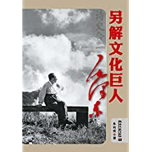 诗史合一——另解文化巨人毛泽东 (Chinese Edition)