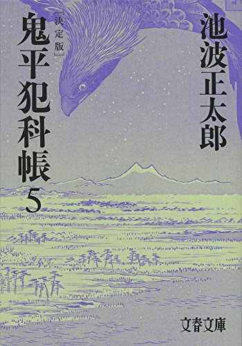 決定版 鬼平犯科帳 (5) (文春文庫)