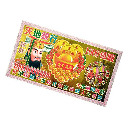 20pcs Hell Notes Money (Chinese Joss Paper) $100,000,000,000 High Grade with Gold Foil Incense Paper Ancestor ()
