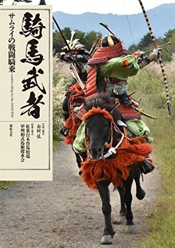 騎馬武者 サムライの戦闘騎乗