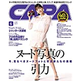 CAPA 2021年 6月号