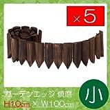 ガーデンエッジ 焼磨(小) 高さ10×幅100cm 5枚セット