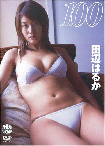 田辺はるか 100 one hundred