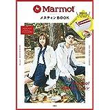 Marmot メスティン BOOK