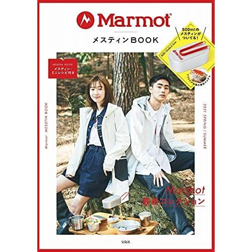 Marmot メスティン BOOK 画像