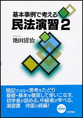 基本事例で考える民法演習2 (法セミロークラスシリーズ) | 池田清治 ...