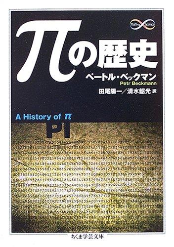 πの歴史 (ちくま学芸文庫)