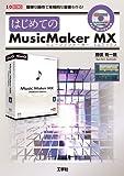 はじめてのMusic Maker MX (I・O BOOKS)