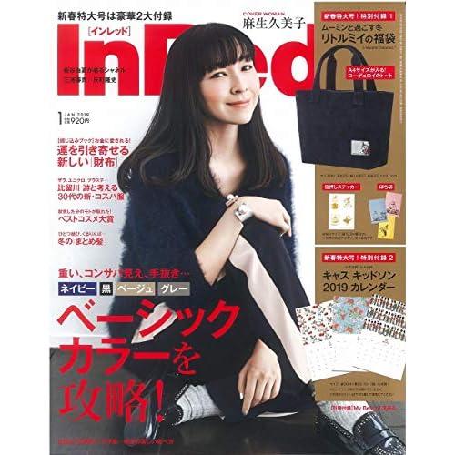 In Red 2019年1月号 表紙画像