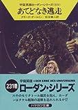 あてどなき逃走―宇宙英雄ローダン・シリーズ〈231〉 (ハヤカワ文庫SF)
