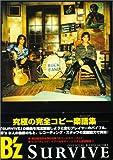 バンドスコア B'z  SURVIVE (Official Band Score)