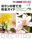洋ランの育て方完全ガイド (別冊NHK趣味の園芸)