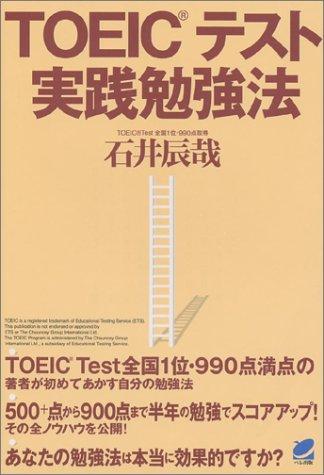 TOEICテスト 実践勉強法