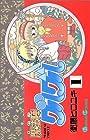 魔法陣グルグル 全16巻 (衛藤ヒロユキ)