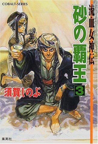 砂の覇王〈3〉―流血女神伝 (コバルト文庫)
